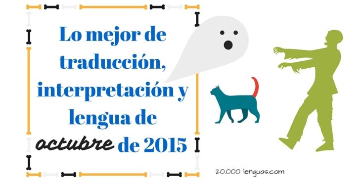 Lo mejor de traducción, interpretación y lengua de octubre de 2015