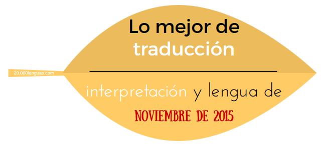 Artículos de traducción e interpretación publicados en noviembre de 2015